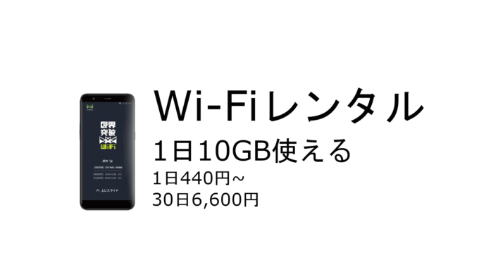 熊本県でコスパ最強 Wi-Fiレンタル